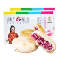 潘祥记 鲜花饼32个 800g 玫瑰花饼礼盒装云南特产糕点小吃好吃零食大礼包