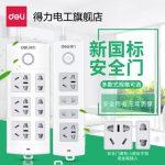 Deli得力 18201 新国标插座带开关电源插排插线板插板接线板拖线板2米