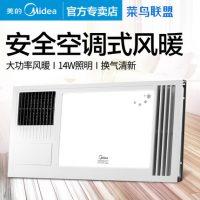Midea美的 ZS20A1风暖浴霸集成吊顶 超薄嵌入式浴霸灯 卫生间取暖器浴室暖风机