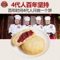 吉庆祥 百年 鲜花饼云南特产玫瑰饼 零食礼包传统糕点500克