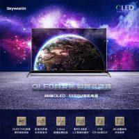 Skyworth创维 55R8M 55吋OLED自发光智能超薄WIFI有机金属电视
