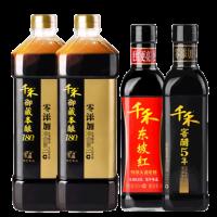 千禾酱油 特级生抽1L*2+东坡红特级老抽 家庭量贩装 送5年窖醋