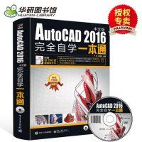 华研图书馆 cad教程书籍 AutoCAD2016中文版完全自学一本通 autocad建筑 机械 工程制图 三维设计手册 新手自学教材从入门到精通