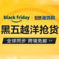 黑色星期五Black Friday!亚马逊海外购 真黑五全球同步狂欢周 越洋抢货 跨境免邮