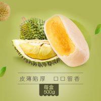 新未 新味榴莲饼糕点 点心 零食500g夹心正宗特产传统小吃礼盒装