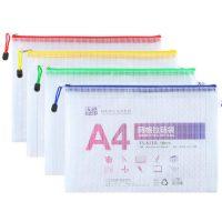 天色 A4文件袋透明网格拉链票据袋资料袋办公档案袋试卷防水塑料袋手提 20只装 4色可选