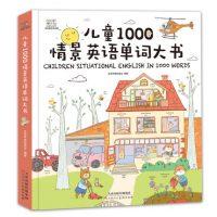 英语单词大书儿童1000情景英语 幼儿英语启蒙教材卡通图画书中英文双语认知绘本少儿英语入门教材英语单词大全